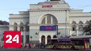 Надежда местных жителей: впервые за пять лет из Донецка отправился пассажирский поезд - Россия 24