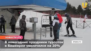Новости UTV. Туристический поток в Башкирии