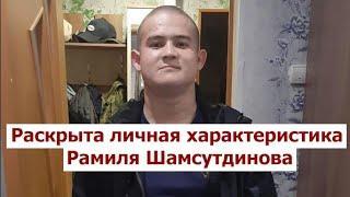 Раскрыта личная характеристика Рамиля Шамсутдинова. Солдат в Забайкалье | СРОЧНЫЕ НОВОСТИ!