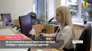 """Новости UTV. В налоговой инспекции пройдут """"Дни открытых дверей"""""""
