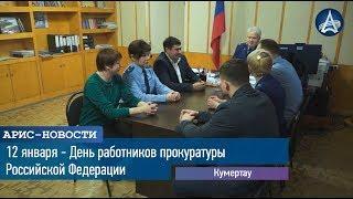 12 января - День работников прокуратуры Российской Федерации