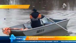 На Дальнем Востоке и в Башкирии начался сезон паводков
