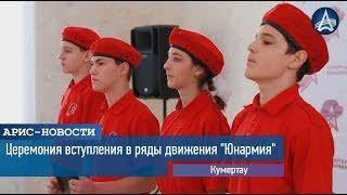 """Церемония вступления в ряды движения """"Юнармия"""""""