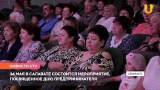 Новости UTV. Торжественные мероприятия в честь Дня предпринимателя