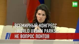 """Все """"кроме представителей Антарктиды и Луны"""" приедут в Казань на World Urban Parks"""