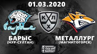 БАРЫС - МЕТАЛЛУРГ (01.03.2020) ХОККЕЙ NHL 09 МОД LordHockey