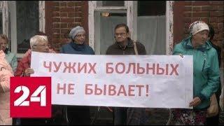 Во Владимирской области тысячи человек могут остаться без доступной медпомощи - Россия 24
