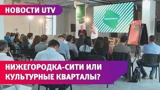 Нижегородка-Сити или культурные кварталы. Как Уфу хотят сделать «столицей Урала»