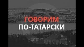 """Говорим по-татарски: «Рыбалка» – """"Балык тоту"""" от 25 апреля 2019 года"""