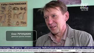 Новости Белорецка на русском языке от 28 августа 2019 года. Полный выпуск.