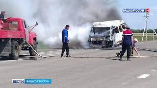 Пассажирский автобус с людьми внутри загорелся на трассе в Башкирии - видео