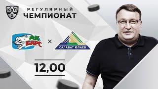 Ак Барс – Салават Юлаев. Прогноз Лебедева