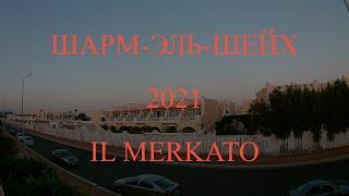 ШАРМ-ЭЛЬ-ШЕЙХ 2021/ ОТЛИЧНОЕ МЕСТО ДЛЯ ПРОГУЛОК/ IL MERKATO.