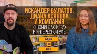 Один из нас. Искандер Булатов, Диана Асянова и компания о комиксах, играх и интересной Уфе