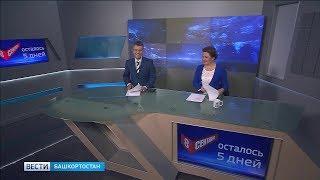 Вести-Башкортостан - 03.09.19