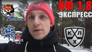 ЭКСПРЕСС / АМУР - САЛАВАТ ЮЛАЕВ + АДМИРАЛ - ЦСКА / КХЛ
