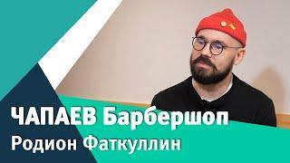 Бизнес-пример. Барбершоп «ЧАПАЕВ» / Родион Фаткуллин