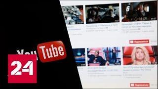 «Лаборатория Касперского» обнаружила новый способ мошенничества в YouTube // Вести.net