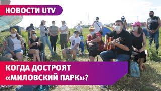 UTV. Власти Башкирии не могут помочь обманутым дольщикам Миловского парка из-за борьбы с COVID-19