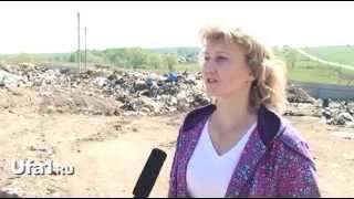 Новости Уфы: свалка в Иглинском районе