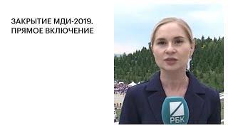 ЗАКРЫТИЕ МДИ-2019. ПРЯМОЕ ВКЛЮЧЕНИЕ