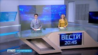 Вести-Башкортостан - 31.10.18