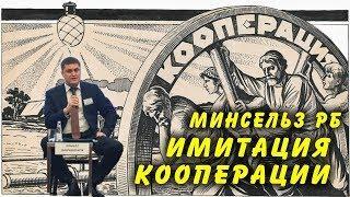 """""""Минсельхоз Башкирии: имитация кооперации"""". Специальный репортаж. """"Открытая Политика""""."""
