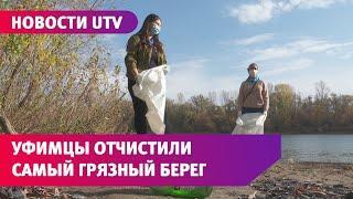 В Уфе очистили самый грязный берег. Как предлагают бороться с мусором горожане и чиновники