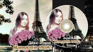 Диана Ягудина-Матурым тимә/Мой красивый не задевай/My handsome don't touch