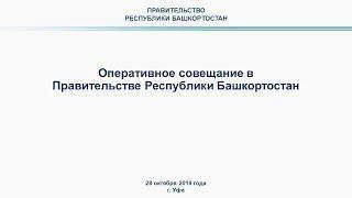 Оперативное совещание в Правительстве Республики Башкортостан: прямая трансляция 28 октября 2019 год