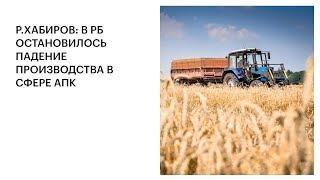 Р.ХАБИРОВ: В РБ ОСТАНОВИЛОСЬ ПАДЕНИЕ ПРОИЗВОДСТВА В СФЕРЕ АПК
