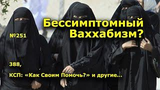 """""""Бессимптомный Ваххабизм?"""" """"Открытая Политика"""". Выпуск - 251"""