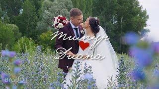 Тимур и Диана (Свадебный клип)
