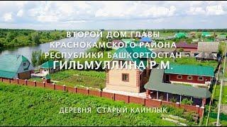 Барская жизнь главы Краснокамского района Гильмуллина Р.М.