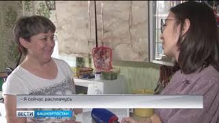 В Буздякском районе чиновник сельсовета признал себя нуждающимся