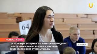 Новости UTV. Итоговое собеседование по русскому языку