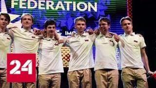 Российские школьники взяли золото математической олимпиады в Лондоне - Россия 24
