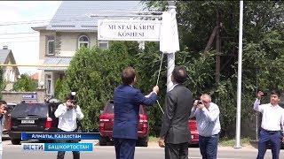 В городе Алматы открыли улицу имени Мустая Карима