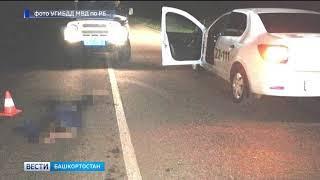 В Башкирии устанавливают личность женщины, погибшей под колесами иномарки