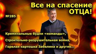 """""""Все на спасение Отца!"""" """"Открытая Политика"""". Выпуск - 285"""