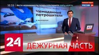 """Вести. """"Дежурная часть"""" от 27 июля 2019 года - Россия 24"""