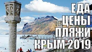 Крым 2019 Это ЖЕСТЬ!!! Природа Пляжи Цены на Жилье в Крыму Цены на Еду Цены на Рынке Переезд в Крым
