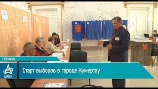 Старт выборов в городе Кумертау