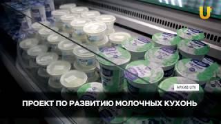 Новости UTV. Проект по развитию молочных кухонь в Башкортостане.