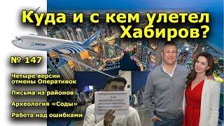 """""""Куда и с кем улетел Хабиров?"""". """"Открытая Политика"""". Выпуск - 147."""