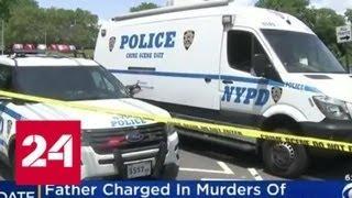 Американка российского происхождения и ее дети найдены убитыми в Нью-Йорке - Россия 24