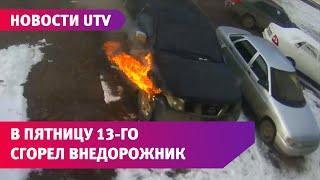 В Башкирии во дворе жилого дома сгорел внедорожник