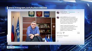 Мэр Стерлитамака покинул свой пост и 47 медработников получили госнаграды России и Башкирии