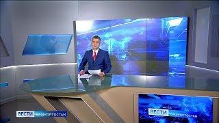 Вести. Башкортостан - 27.03.20