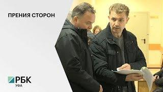 В Уфе прошли прения сторон по громкому судебному делу бывшего вице-мэра Уфы Александра Филиппова